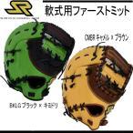 軟式用ファーストミット DIMA 【SURE PLAY】シュアプレイ 軟式用グラブ 17SS(SBFDS3172)