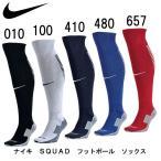 ナイキ SQUAD フットボール ソックス【NIKE】ナイキ サッカーソックス 16SS (SX5346)