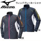 ウインドブレーカーシャツ 【MIZUNO】ミズノ 陸上 ウィンドブレーカー (U2ME6505)