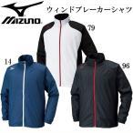 ウインドブレーカーシャツ 【MIZUNO】ミズノ 陸上 ウィンドブレーカー (U2ME6520)