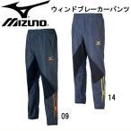 ウインドブレーカーパンツ 【MIZUNO】ミズノ 陸上 パンツ (U2MF6505)