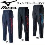 ウインドブレーカーパンツ 【MIZUNO】ミズノ 陸上 パンツ (U2MF6510)