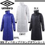 WM ディベロップドロングダウンコート 【umbro】アンブロ ● ロング コート レディース(UCA1642W)