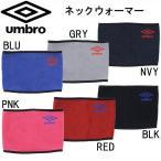 ショッピングネックウォーマー ネックウォーマー 【umbro】アンブロ サッカー ネックウォーマー ジュニア(UJA7655)