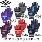 JR.マジックニットグローブ【umbro】アンブロ 手袋 ジュニア 16AW(UJA8605J)※20