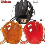 硬式用 Wilson Staff DUAL 内野手用グラブ袋付き 【WILSON】ウィルソン Wilson Staffシリーズ (WTAHWQD5T)