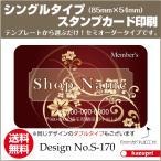 スタンプカード 花柄イラスト ポイントカード 印刷 送料無料 100枚 きれいなデザイン s-170