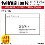 名刺作成 名刺印刷 100枚 送料無料 ビジネス名刺  シンプル名刺 格安 激安 早い 安い 校正あり モノクロ Y-15