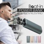 Bluetoothワイヤレスイヤホン Beat-in Power Bank(ビートイン パワーバンク)ゴールド