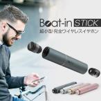 Bluetoothワイヤレスイヤホン Beat-in Stick(ビートイン スティック)ゴールド