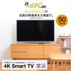 PIXELA(ピクセラ) VMシリーズ 50V型 4K Smart TV (PIX-50VM100)【1年保証】