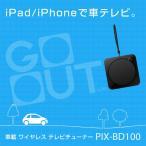 PIX-BD100 車載 ワイヤレス テレビチューナー 新品