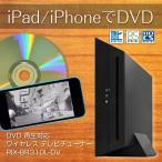 PIX-BR310L-DV DVD再生対応 ワイヤレステレビチューナー 新品