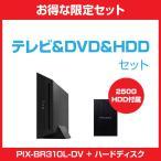 テレビ&DVD&HDDセット