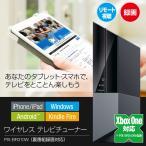 PIX-BR310W ワイヤレステレビチューナー 新品