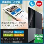 ショッピングチューナー (バルク品)PIX-BR310W-BLK ワイヤレス テレビチューナー (裏録対応)[数量限定]