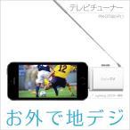 ショッピングチューナー PIX-DT350-PL1 Lightning接続テレビチューナー 新品