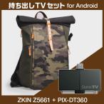 持ち出しTVセット for Android (ZKIN Z5661 + PIX-DT360)
