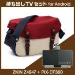 持ち出しTVセット for Android (ZKIN Z4947 + PIX-DT360)