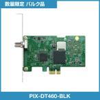 (バルク品)PIX-DT460 StationTV PCIe接続テレビチューナー [初期不良対応][数量限定]