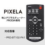 (リモコン) PIX-RM022-PA1 (PRD-BT102-PA1専用)