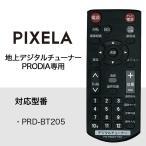 (リモコン) PIX-RM027-PZZ (PRD-BT205専用)