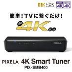 PIXELA(ピクセラ) 4K Smart Tuner (スマート チューナー) PIX-SMB400