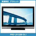 (アウトレット品)PRODIA 22V型地上・BS・110度CSデジタルハイビジョン液晶テレビ 外付けハードディスク録画対応