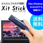 【2018/3/2発売!】PIXELA(ピクセラ) Xit Stick (サイト・スティック) XIT-STK100【Windows/Mac/Android対応】