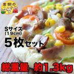手作り冷凍ピザ 関西〜関東送料無料