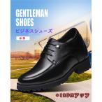 ショッピングラバーシューズ ビジネスシューズ シークレットシューズ メンズ 紳士靴 本革 カジュアルシューズ 通勤 12cmアップ 身長アップ 歩きやすい革靴 厚底 紳士靴 仕事用 結婚式