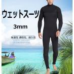 ウェットスーツ メンズ 3mm フルスーツ ウエットスーツ サーフィン マリンスポーツ SUP ウインドサーフィン ブラック セール