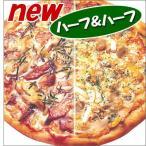 ピザ 冷凍ピザ ハーフ&ハーフ(てりやきチキンピザ&シーフードスペシャル)ピザ・シティーズ トマト チーズ