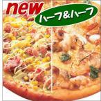ピザ 冷凍ピザ ハーフ&ハーフ(かにマヨグラタンピザ&シーフードデラックス)ピザ・シティーズ チーズ トマト