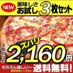 美味しさお試し3枚セットピザ【送料無料】
