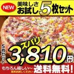 ピザ 冷凍ピザ 美味しさお試し5枚セットピザ(送料無料)ピザ・シティーズ トマト チーズ