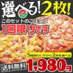 ピザ 全国送料無料 冷凍ピザ 選べる2枚お試しセットピザ 職人の手作り ピザ生地 トマト チーズ