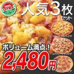 ピザ 全国送料無料 冷凍ピザ 人気お試し3枚セットピザ(Aセット) ピザ・シティーズ トマト チーズ