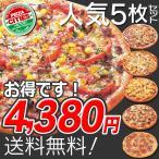 ピザ 全国送料無料 冷凍ピザ 人気お試し5枚セット