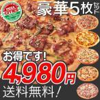 ピザ 全国送料無料 冷凍ピザ 豪華お試し5枚セットピザ(Dセット)ピザ・シティーズ トマト チーズ