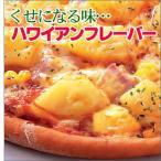 ピザ 冷凍ピザ ハワイアンフレーバー(パイナップルがくせになる!!)職人の手作り ピザ生地 ピザ・シティーズ トマト チーズ