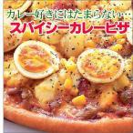 ピザ 冷凍ピザ スパイシーカレーピザ(ピザ・シティーズ)トマト チーズ