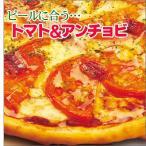 ピザ 冷凍ピザ トマト&アンチョビピザ(ピザ・シテ
