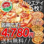 ピザ 冷凍ピザ バラエティ5枚セットピザ なんと10%お得!トマト チーズ ピザ・シティーズ