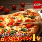 ピザ 送料無料 お試し 『新』 3枚セット 手作り お取り寄せ 福岡 九州