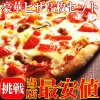 ピザ 豪華ピザ3枚セット [2セット購入以上でおまけ付き(1配送)]