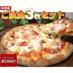 今だけ36%OFF!から、クーポンでさらに20%OFF! ピザ 豪華版!NEWご試食ピザ3枚セット [2セット購入以上でおまけ付き(1配送)]