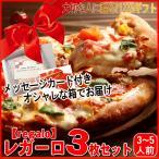 メッセージカード付き!レガーロ3枚ピザセット【送料無料】【ギフト】【贈答】【regalo】