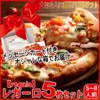 メッセージカード付き!レガーロ5枚ピザセット【送料無料】【ギフト】【贈答】【regalo】