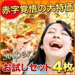 ピザ スーパーお試しピザ4枚セット 送料無料(クール料108円)
